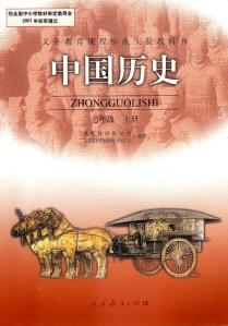 Front cover of the junior high school history textbook (vol. 1)
