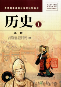 Front cover of the senior high school history textbook (vol. 1)