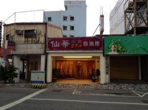 Hualien massage shop 2