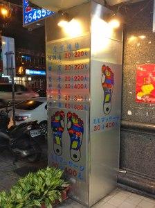 Taipei massage shop 2