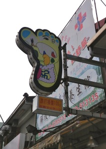 Hualien massage shop 1