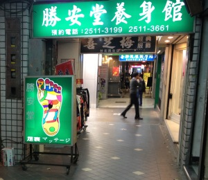 Taipei massage shop 1