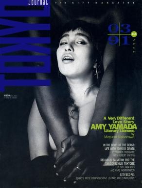Amy Yamada
