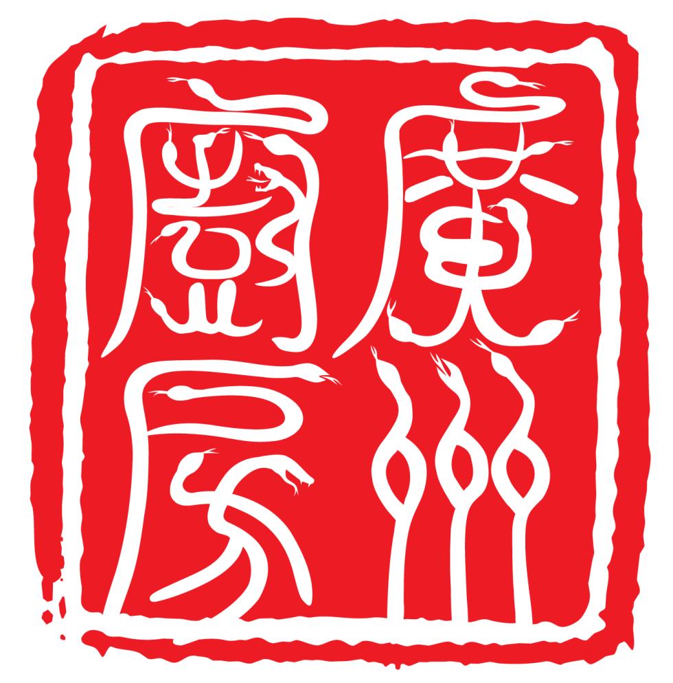 广州厨房印章-01