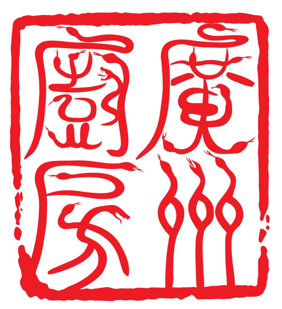 广州厨房印章-02