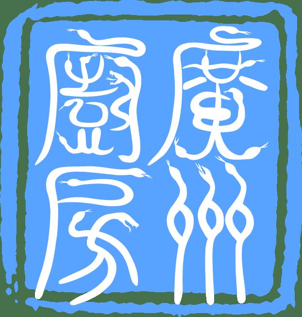 广州厨房印章-01blue