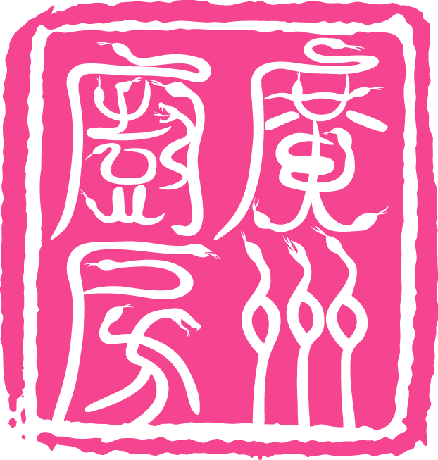 广州厨房印章-01pink