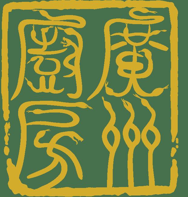 广州厨房印章-02Lgold