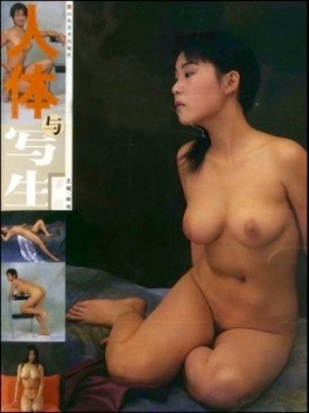 Chinese nude art photo book cover 2