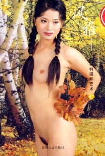 Chinese nude art photo book cover 1
